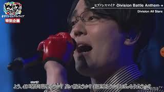 ヒプノシスマイク5th LIVE@AbemaTV-ALL DIVISION-