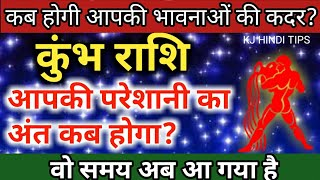 कुंभ राशि ♒ जुलाई, अगस्त 2019 Kumbh rashi June Kumbh rashi July Kumbh rashi August