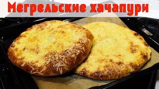 Как приготовить МЕГРЕЛЬСКИЕ ХАЧАПУРИ Рецепт ВКУСНЕЙШИХ лепешек с сыром покорит Вас с первого укуса