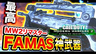 【CoD:MW2R】新作MW2リマスターのFAMASが最高すぎた件www3点バ…