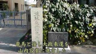 1838年今の高知市与力町 天神大橋の北で生まれ坂本龍馬と接し大政奉還を...