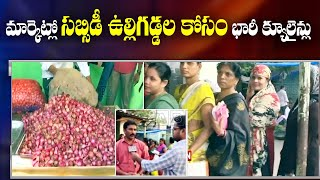 Public Face To Face Serious On Govt Over Onion Price Hike