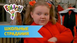 """Ералаш №213 """"Школьные страдания"""""""