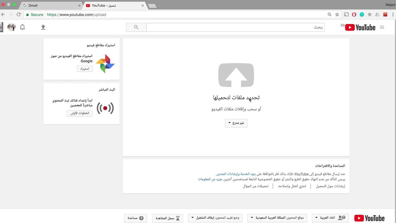 5201b66c4 مبادرات مسك | كيف أرفع الفيديو على Youtube؟ - YouTube