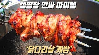 캠핑장에서 케밥으로 인싸 되기.