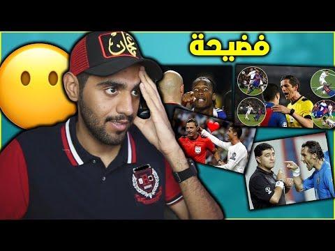 اكثر لقطات الظلم التحكيمي في كرة القدم - مستحيل  الفضايح اللي بتشوفها 😱👎💔 !!!