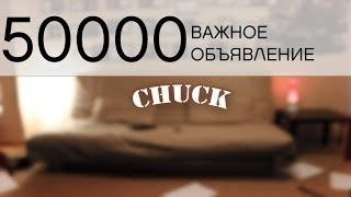 50 000 и важное объявление