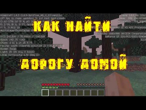 Обзор игры Minecraft   Майнкрафт  Как найти дорогу домой