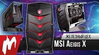Злой компьютер – Игровой мини-компьютер MSI Aegis X – Железный цех – Игромания