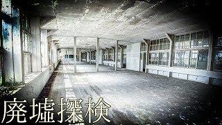 《白い廃校で有名な…。》 #8 『城南小学校』 【廃墟探検】