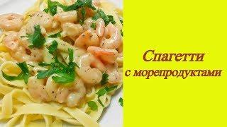 Готовим дома! Спагетти с морепродуктами в сливочном соусе