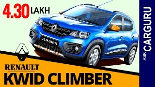 Renault KWID Climber, CARGURU, हिन्दी में, Price, Exterior, Interior All Details