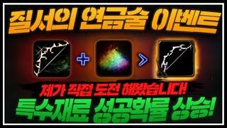 리니지M [도건] 질서의 연금술 이벤트! 특수재료 성공…