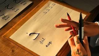 Arab írás-olvasás oktatás 2/b rész