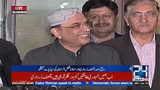 Former President Asif Ali Zardari and Maulana Fazlur Rehman Media Talk | 24 News HD