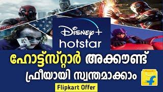 ഫ്ലിപ്പ്കാർട്ടിന്റെ സൂപ്പർകോയിൻ ഉണ്ടോ ? Disney+Hotstar VIP Account ഫ്രീയായി സ്വന്തമാക്കാം