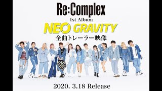 Re:Complex 1st Album「NEO GRAVITY」アルバム全曲トレーラー映像 / Re:Complex (リ・コンプレックス)