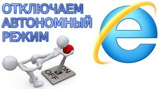 Как отключить автономный режим Internet Explorer и включить интернет