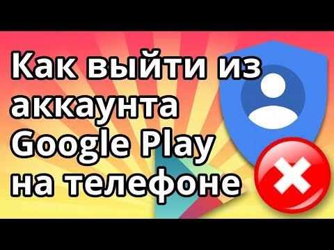Как выйти из гугл плей