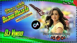 New Bangla Dj Song | Biha Kore Bujhbi Moja Ta | Piano Mix | Dj Vinod Bps | 2020