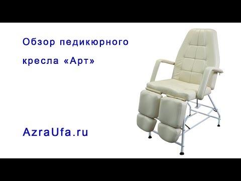 Педикюрное кресло Арт  Обзор