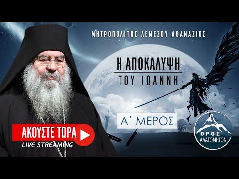 🔴 Αποκάλυψη του Ιωάννη Α΄ Μέρος (Μητροπολίτης Λεμεσού Αθανάσιος)
