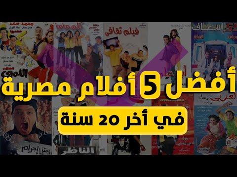 افضل 5 افلام في السينما المصرية في اخر 20 سنة