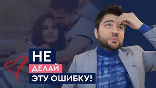 Самая страшная женская ошибка Лев Вожеватов