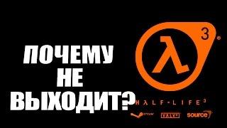 6 причин, из-за которых не выходит Half-Life 3