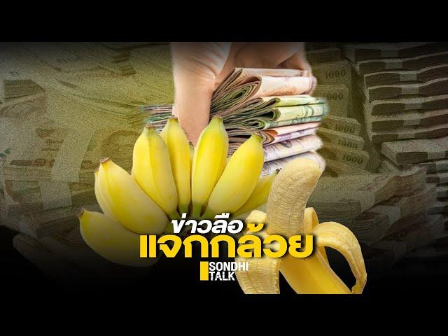 ข่าวลือแจกกล้วย : Sondhitalk (ผู้เฒ่าเล่าเรื่อง) EP.102