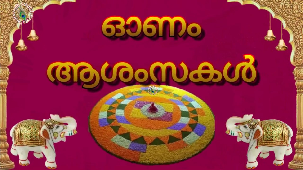 Onam wishes in malayalamhappy onam 2018picturesgreetingsquotes onam wishes in malayalamhappy onam 2018picturesgreetingsquoteswallpaperwhatsapp videos m4hsunfo
