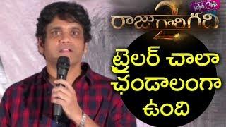 Akkineni Nagarjuna Comments on Raju Gari Gadhi 2 Trailer   Samantha   Omakar   YOYO Cine Talkies