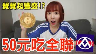 【Kiki】挑戰用50元吃全聯!內行才知道的超省錢吃法!?