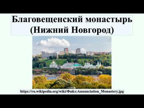 Благовещенский монастырь (Нижний Новгород)