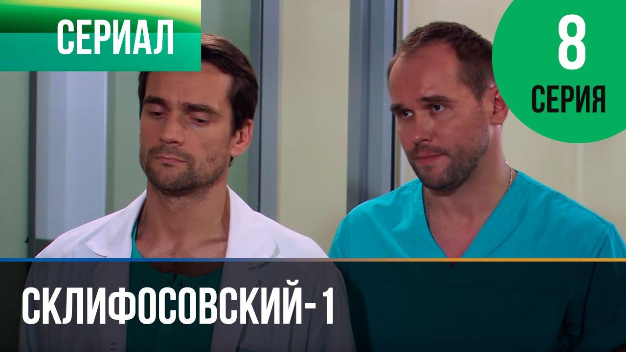 ▷ склифосовский 6 сезон (склиф 6) выпуск 9 за кадром.