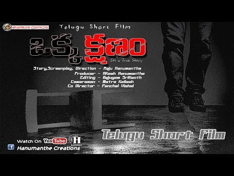 Okka Kshanam || Latest Telugu SHort Film...