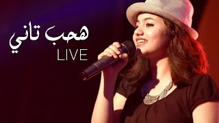 Arabish - Haheb Tani (Live at Sakia 23.10.2015) - هحب تاني