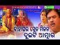 Download Bahaghara Seta Milana || Super Hit  Song || Jhia Jiba Sasughara|| Sun Music Album Hits MP3 song and Music Video