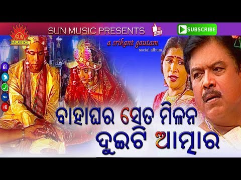 Bahaghara Seta Milana || Super Hit Video Song || Jhia Jiba Sasughara|| Sun Music Album Hits