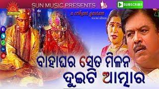 Bahaghara Seta Milana || Super Hit Video Song || Jhia Jiba Sasughara|| Sun Music Album Hits