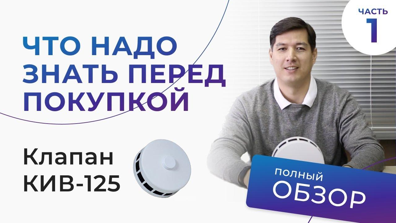 27 фев 2014. Эксплуатация стенового приточного клапана кпв-125 (аналог кив-125) в режиме реального времени (онлайн). Подробнее о видео и вводных данных http://www. Almaz.
