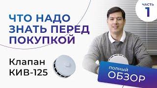 Выпуск 2-1. Обзор приточного клапана КИВ-125 или КПВ-125.