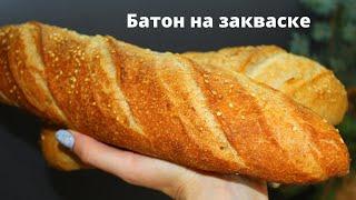 УНИВЕРСАЛЬНЫЙ Цельнозерновой БАТОН НА ЗАКВАСКЕ Рецепт пшеничного теста для батона багета и хлеба