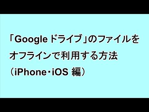 「Google ドライブ」のファイルをオフラインで利用する方法(iPhone 編)