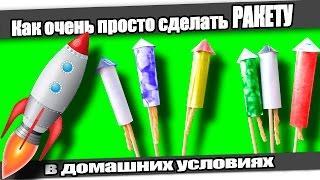 ☆Как очень просто сделать РАКЕТУ в домашних условиях(В этом видео я покажу как очень просто сделать ракету в домашних условиях. Сделать такую ракету сможет кажд..., 2015-05-24T17:15:15.000Z)