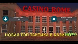 НОВАЯ ТОП ТАКТИКА В КАЗИНО! - MTA PROVINCE