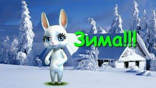 Zoobe Зайка Это всё Зима!