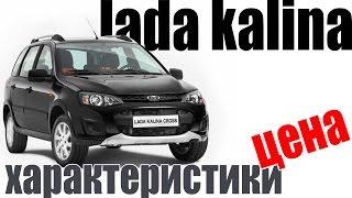 Lada Kalina (Лада Калина) купить продать 2015. Цена. Технические характеристики. Обзор комплектации.