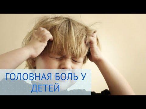 Болит голова у ребенка - Статьи - 1 год - 3 года - Дети