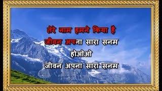 Tere Naam Humne Kiya Hai - Karaoke - Tere Naam - Udit Narayan & Alka Yagnik
